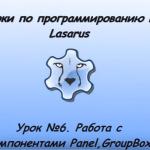 Уроки программирования в Lazarus. Урок №6