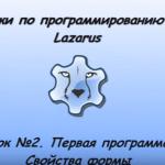 Программирования с Lazarus. Урок №2