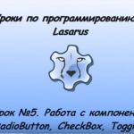 Уроки программирования в Lazarus. Урок №5