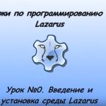 Уроки программирования в Lazarus. Урок №0