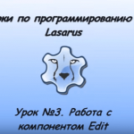 Программирование с Lazarus. Урок №3
