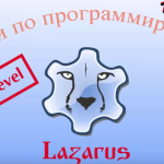 Уроки программирования в Lazarus. Урок №14