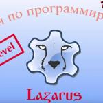 Уроки программирования в Lazarus. Урок №12