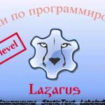 Уроки программирования в Lazarus. Урок №13