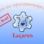 Работа с компонентами TrackBar и ProgressBar. Урок №22 В Лазарус